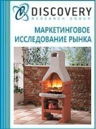 Анализ рынка печей-барбекю: Барбекю,Коптильни, Грили, Печи для пиццы, Печь для сада, Аксессуары для барбекю в России