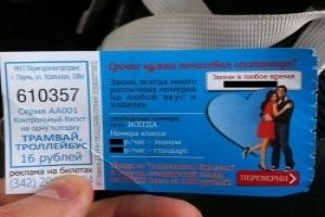 Пермяки пожаловались на рекламу на трамвайных билетах