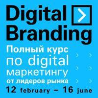 Digital Branding. Полный Курс диджитал маркетинга для бренд-менеджеров и маркетологов