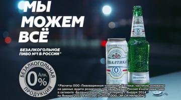 Балтика 0» на ТВ-экранах: не отказывай себе в удовольствии здесь и сейчас