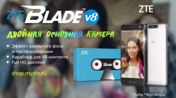 Кейс ZTE: смартфон Blade V8 для поколения Z