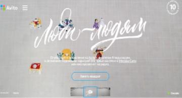 Больше, чем сайт объявлений: Avito запустил кампанию «Люди – людям» в честь первого юбилея