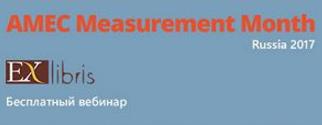 AMEC Measurement Month 2017: бесплатный вебинар о влиянии PR на бизнес на примере блокчейн-индустрии