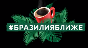 Publicis Communications Russia и Nescafé заставили Бразилию отделиться от Южной Америки