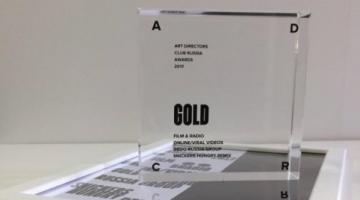 На фестивале ADCR Awards  агентства BBDO Group удостоились 14 наград