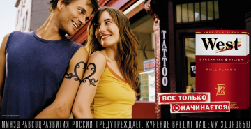 Бренд West празднует 20 лет на российском рынке