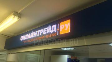 Световая вывеска для пункта выдачи интернет-заказов ОНЛАЙНТРЕЙД.РУ