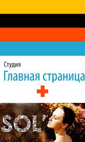SOL' и «Главная Страница» объявляют о стратегическом партнерстве.