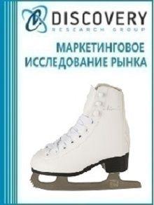 Анализ рынка коньков в России: роликовых и ледовых