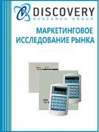 Анализ рынка охранных извещателей и сигнализационных систем в России
