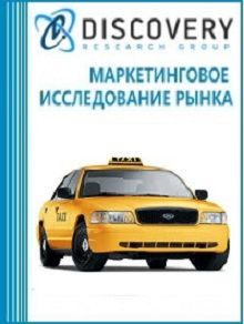 Анализ рынка такси (таксомоторных перевозок) в городах с населением свыше 1 млн. человек
