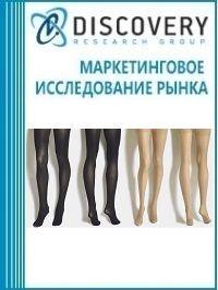 Анализ рынка колготок в России