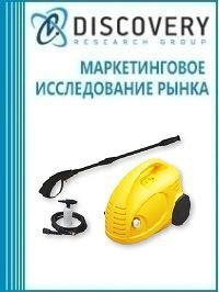 Анализ рынка моек высокого давления в России (с предоставлением баз импортно-экспортных операций)