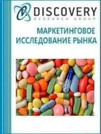 Анализ рынка витаминов и биологически активных добавок (БАД) в России