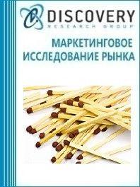 Анализ рынка спичек в России