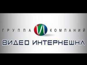 """Группа """"Видео Интернешнл""""  могла быть куплена структурами банка """"Россия"""" и его учредителям за 205,2 млн. долларов США"""