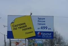 Екатеринбургские турфирмы осваивают креативные способы рекламы