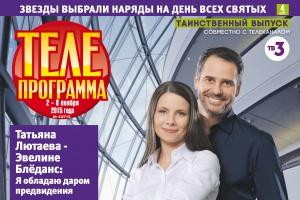 ТВ-3 загримировал «Телепрограмму» под Хэллоуин
