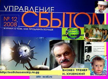 Иосиф Хусенский опубликовал свои статьи в журнале Управление Сбытом