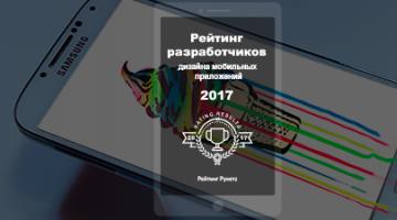 Рейтинг Рунета опубликовал рейтинг разработчиков дизайна мобильных приложений
