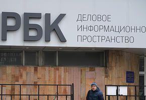 ФАС получила ходатайство о покупке 65,43% акций медиахолдинга РБК