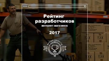 Опубликован Рейтинг разработчиков интернет-магазинов-2017