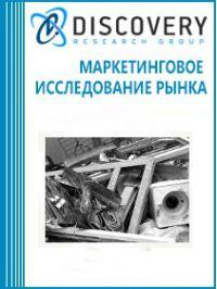 Анализ рынка лома черных и цветных металлов в России