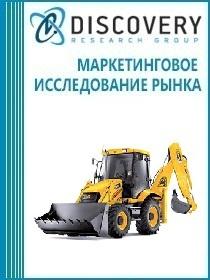 Анализ рынка карьерных экскаваторов в России в 2010-I Пол 2014 гг. Прогноз на период до 2020 года