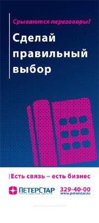 «РПА Сфера» начало размещение рекламных плакатов «ПетерСтар» на лайтбоксах в 15-ти бизнес-центрах Санкт-Петербурга