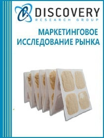 Анализ рынка горчичников в России