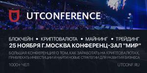 Blockchain UTconference
