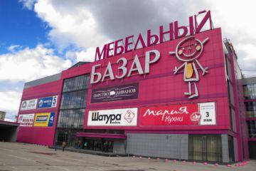 Торговый центр «Мебельный Базар» отметил свое шестилетие