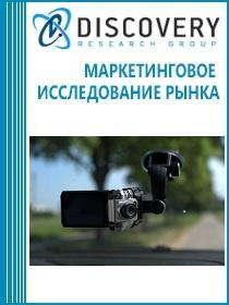 Анализ рынка видеорегистраторов в России