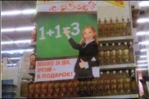 «Ашан» оштрафовали за рекламу алкоголя со школьницей