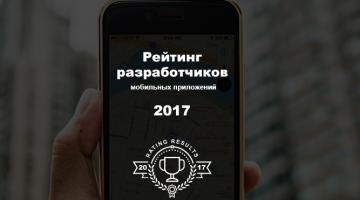 Опубликован ТОП-200 разработчиков мобильных приложений