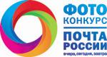 Почта России приглашает всех фотографов к участию во Всероссийском фотоконкурсе «Почта России: вчера, сегодня, завтра»