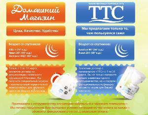 Встречайте весну с подарками от телеканалов ТТС и «Домашний Магазин»
