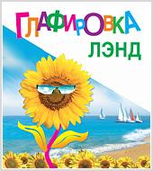 """Контекстная реклама для морского курорта """"Глафировка"""" от Advert.Techart"""