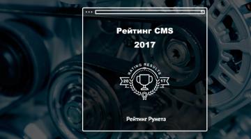 Рейтинг Рунета назвал самые популярные CMS в 2017 году