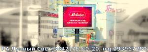 Размещение рекламы на светодиодных экранах, призматроне, щитах 6х3 в Кемерово