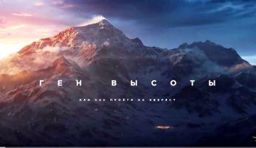 В рамках «Дней молодежной науки» в АлтГУ покажут фильм «Ген высоты, или как пройти на Эверест»