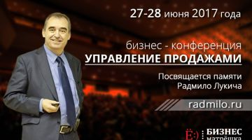 Бизнес-конференция «Управление продажами - 2017», 27 – 28 июня