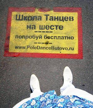 Реклама на асфальте в Москве (дешево и законно на улице)