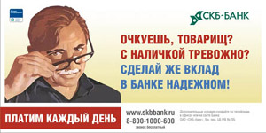 Свердловские банки решили, что кризис - веселое время