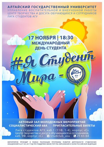 Большой многонациональной программой отпразднуют сегодня в АлтГУ Международный день студента