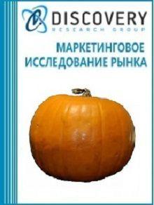 Анализ рынка тыквы в России