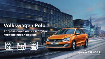 Volkswagen Polo – эта зима будет теплой!