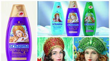 Брендинговое агентство Dream Catchers разработало дизайн упаковки LE линии средств для ухода за волосами SСHAUMA (компания Henkel)