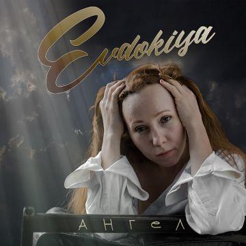 Дебютный сингл певицы Evdokiya — «Ангел»