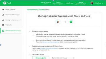 Пользователи Slack теперь могут мигрировать на командный мессенджер Flock